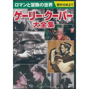 送料無料 ゲーリー・クーパー大全集 傑作10本立て DVD|k-fullfull1694