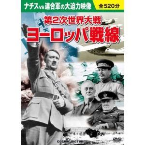第2次世界大戦 ヨーロッパ戦線 DVD 10枚組|k-fullfull1694