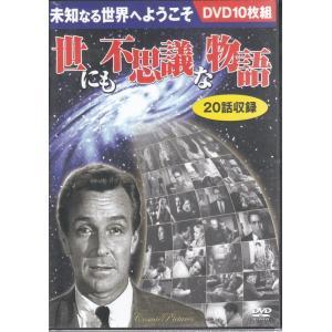 世にも不思議な物語 10枚組DVD|k-fullfull1694