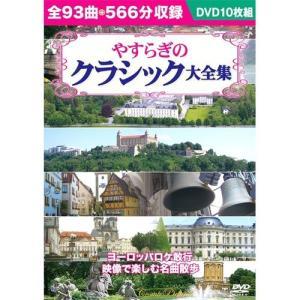 やすらぎのクラシック大全集 DVD 10枚組|k-fullfull1694