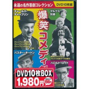 爆笑コメディ劇場 DVD10枚組|k-fullfull1694