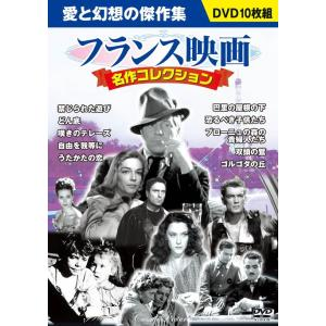 フランス映画 名作コレクション DVD10枚組