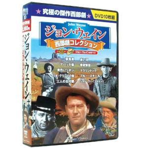 ジョン・ウェイン 西部劇コレクション DVD10枚組|k-fullfull1694