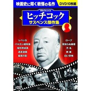 ヒッチコック サスペンス傑作集 DVD10枚組|k-fullfull1694