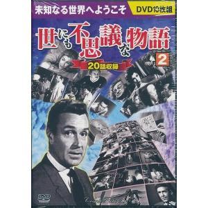 世にも不思議な物語2 DVD10枚組|k-fullfull1694