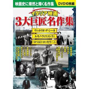 送料無料 イタリア映画 3大巨匠名作集10枚組 DVD|k-fullfull1694