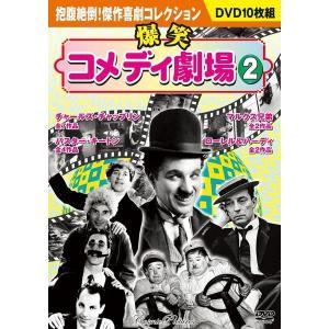 爆笑コメディ劇場2 DVD10枚組|k-fullfull1694
