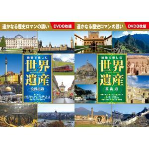 映像で楽しむ世界遺産 浪漫街道・夢街道 DVD16枚組セット|k-fullfull1694