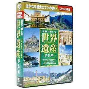 映像で楽しむ世界遺産 夢街道 DVD8枚組|k-fullfull1694
