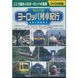憧れの旅 ヨーロッパ列車紀行 男の時刻表 DVD8枚組|k-fullfull1694