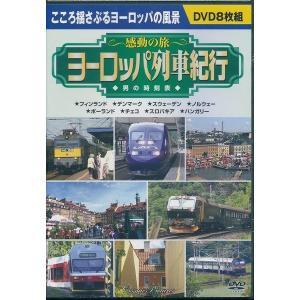 感動の旅 ヨーロッパ列車紀行 男の時刻表 DVD8枚組|k-fullfull1694