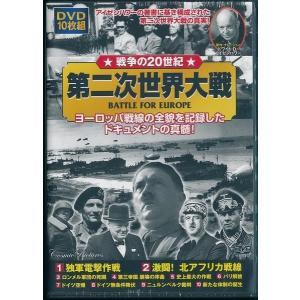 戦争の20世紀 第二次世界大戦 DVD10枚組|k-fullfull1694