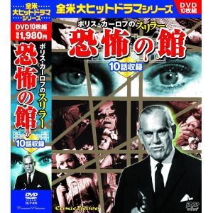 ボリス・カーロフ のスリラー 恐怖の館 10話収録 DVD|k-fullfull1694