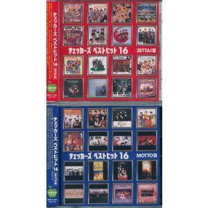チェッカーズ ベストヒット16 ZETTAI版/ MOTTO版 2枚セット CD k-fullfull1694