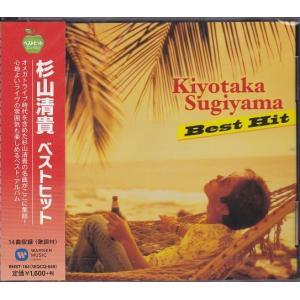 杉山清貴 CD  ベスト・ヒット|k-fullfull1694