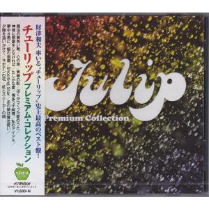 チューリップ CD  プレミアム・コレクション k-fullfull1694