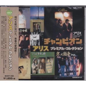 アリス CD  プレミアム・コレクション