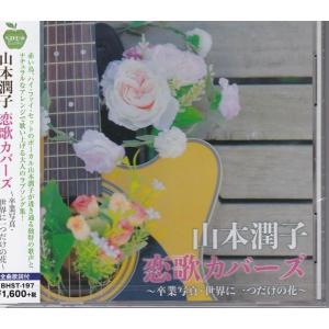 収録曲  01. 卒業写真・・・★ハイ・ファイ・セットのデビュー曲、オリジナル歌唱:荒井由実  02...