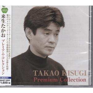 来生たかお CD  プレミアム・コレクション