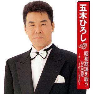 五木ひろし 昭和歌謡を歌う 長良川艶歌 CD