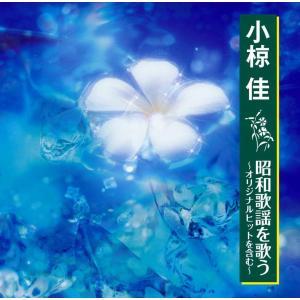 小椋佳 昭和歌謡を歌う CD