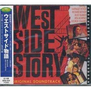 送料無料 ウエストサイド物語 オリジナルサウンドトラック 輸入盤 CD|k-fullfull1694