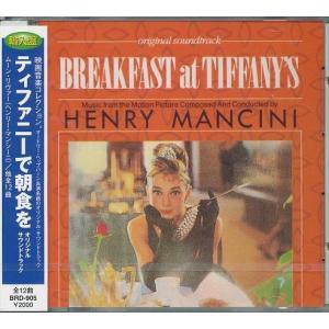 ティファニーで朝食を オリジナルサウンドトラック 輸入盤 CD|k-fullfull1694