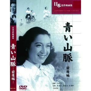 青い山脈 DVD|k-fullfull1694