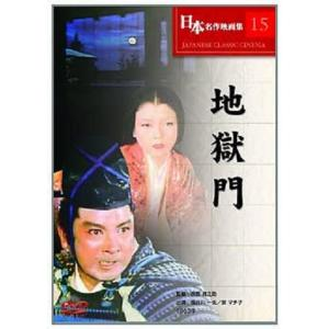 地獄門 DVD|k-fullfull1694