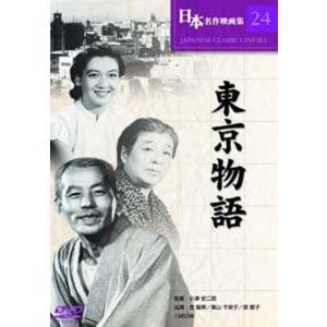 東京物語 DVD|k-fullfull1694