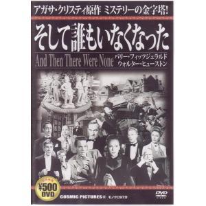 そして誰もいなくなった ルネ・クレール監督 アガサ・クリスティ原作 DVD