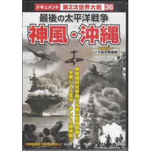 神風・沖縄 最後の太平洋戦争 レイテ島攻略部隊DVD|k-fullfull1694