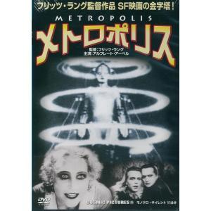 メトロポリス フリッツラング監督 DVD