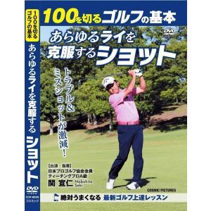 100を切るゴルフの基本 あらゆるライを克服するショット|k-fullfull1694