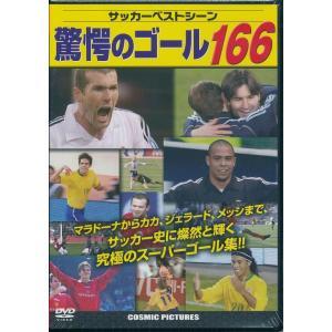 驚愕のゴール166 マラドーナからメッシまで新旧スーパースターのゴール DVD|k-fullfull1694