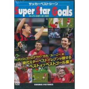 スーパースターゴールズ ベスト・オブ・ベストゴール集 DVD|k-fullfull1694