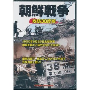 朝鮮戦争 攻防38度線 DVD|k-fullfull1694