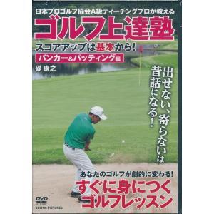 ゴルフ上達塾 スコアアップは基本から バンカー&パッティング編 DVD|k-fullfull1694