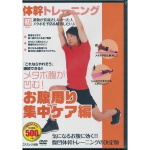 体幹 トレーニング お腹周り集中ケア編 DVD|k-fullfull1694