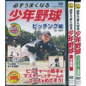 必ずうまくなる 少年野球 DVD3枚組 ピッチング 守備、バッティング、走塁|k-fullfull1694