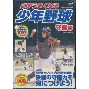 必ずうまくなる 少年野球 守備編 DVD|k-fullfull1694