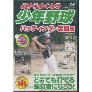 必ずうまくなる 少年野球 バッティング・走塁編 DVD|k-fullfull1694