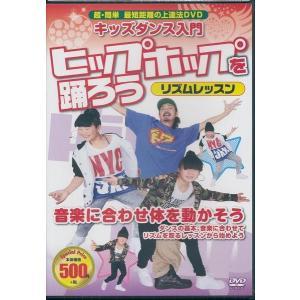 送料無料 キッズダンス入門 ヒップホップを踊ろう リズムレッスン DVD|k-fullfull1694