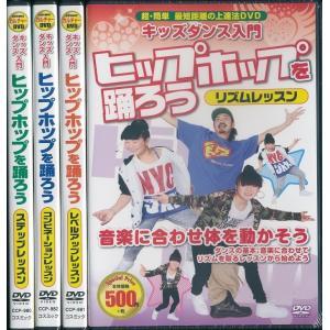 キッズダンス 入門 ヒップホップを踊ろう DVD4本セット|k-fullfull1694