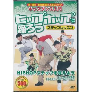 送料無料 キッズダンス 入門 ヒップホップ を踊ろう ステップレッスン DVD|k-fullfull1694