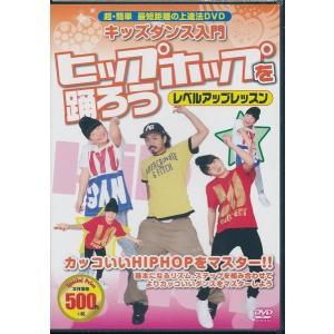送料無料 キッズダンス 入門 ヒップホップを踊ろう レベルアップレッスン DVD|k-fullfull1694