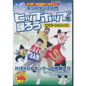 送料無料 キッズダンス入門ヒップホップを踊ろうコンビネーションレッスン DVD|k-fullfull1694