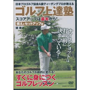 ゴルフ上達塾 スコアアップは基本から 構えとセットアップ編 DVD