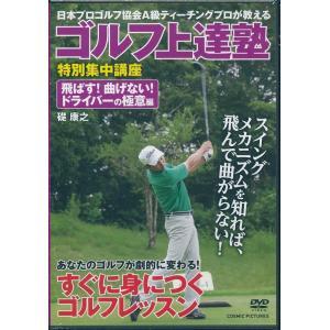 ゴルフ上達塾 スコアアップは基本から 飛ばす曲げないドライバーの極意編 DVD|k-fullfull1694