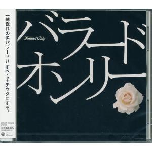 バラード オンリー CD|k-fullfull1694